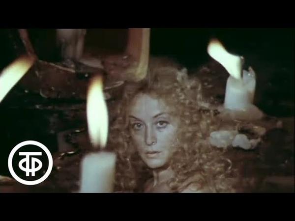 Песня Атоса Есть в графском парке черный пруд из фильма Д`Артаньян и три мушкетера 1979
